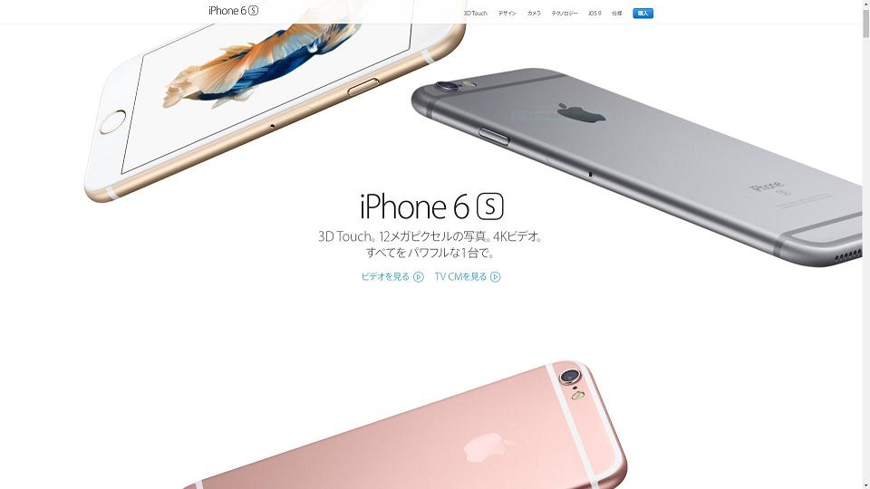 キャプチャ(iPhone6s)s