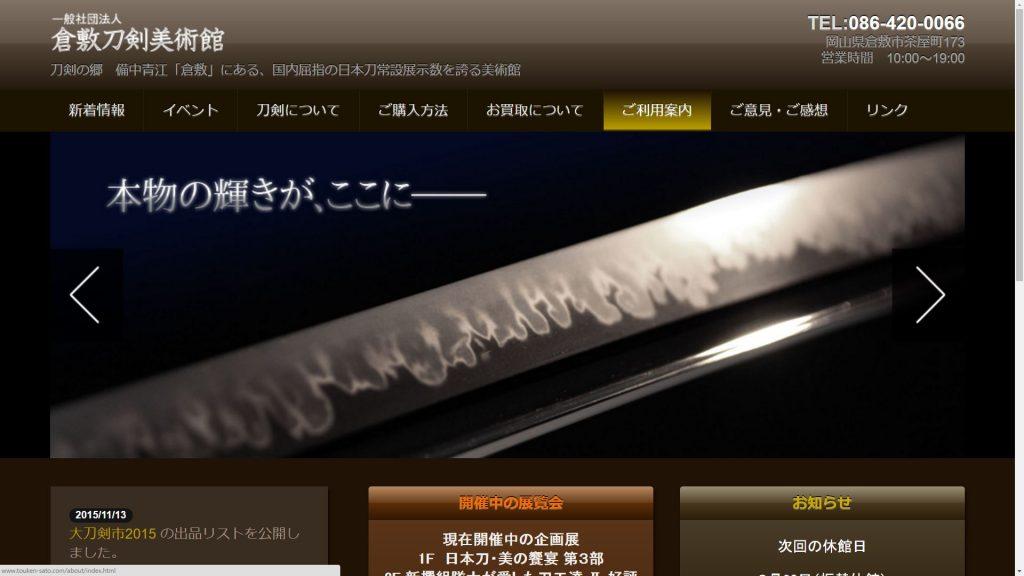 倉敷刀剣美術館(キャプチャ)
