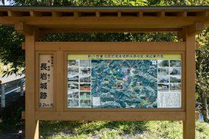 長岩城付近の案内板