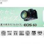 EOS5D MarkⅣは本当に高いのか(vs. EOS6D)