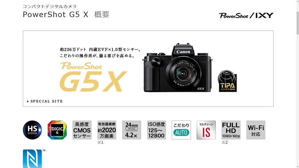 キャプチャ(G5x)