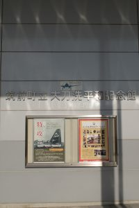 大刀洗平和記念館入り口
