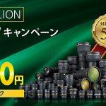 ニコンがキャッシュバックキャンペーン!累計一億本!最大二万円!