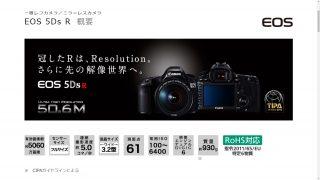 EOS5D MarkⅣは本当に高いのか(vs. EOS5Ds/5DsR)