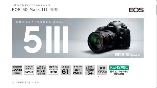 EOS5D MarkⅣは本当に高いのか(vs. EOS5D MarkⅢ)