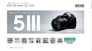 EOS5D MarkⅣは本当に高いのか(vs. EOS5D MarkⅢ)