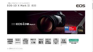 EOS5D MarkⅣは本当に高いのか(vs. EOS-1Dx MarkⅡ)