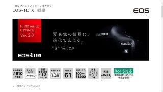 EOS5D MarkⅣは本当に高いのか(vs. EOS-1Dx)