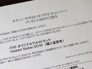 POWER OF FIVEのキャンペーンが届いたよー