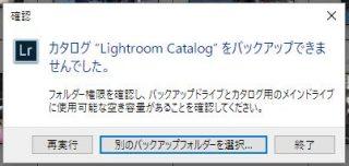 LightroomCCでカタログのバックアップができなくなった場合の改善方法