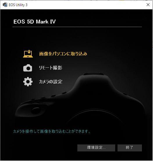 eos 5d4 ファームウェア