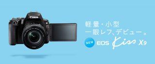 EOS X9が登場!X7やX9iとどっちがいいの?