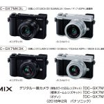 Lumix DC-GX7 Mark IIIが発表