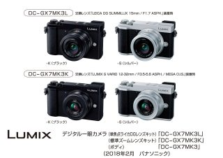 Lumix DC-GX7 Mark IIIが発表