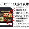 SDカード規格について簡単に解説するよー!